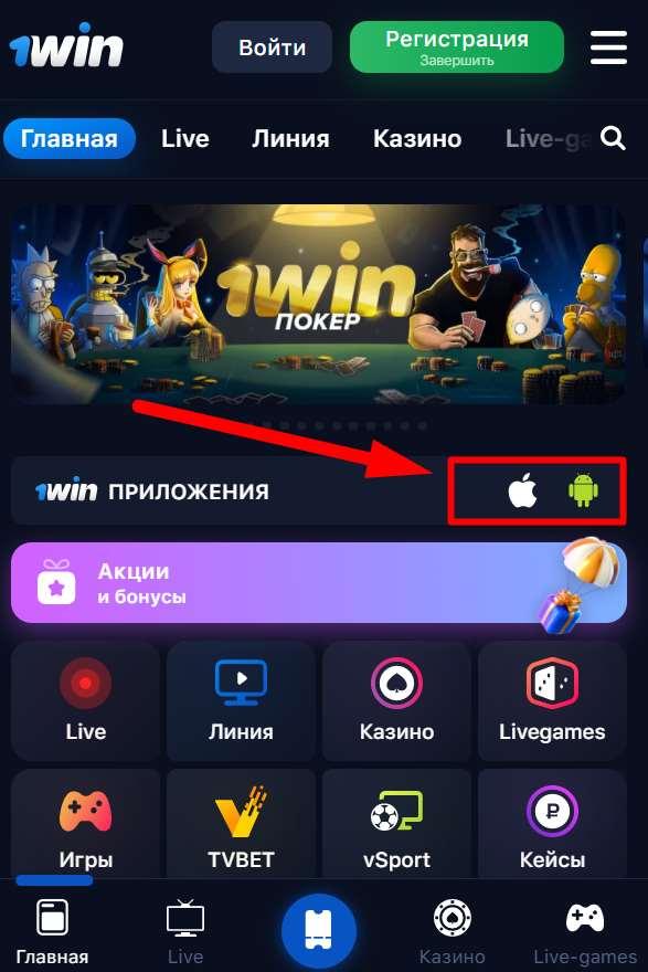 Мобильные приложения 1вин