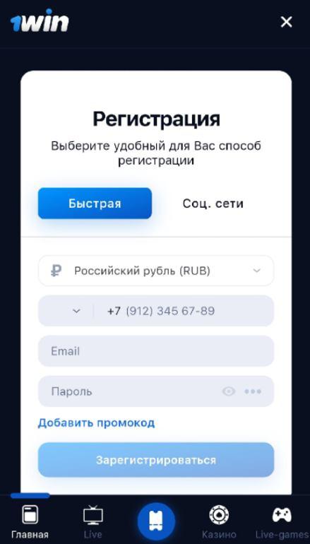 регистрация в 1вин с мобильного